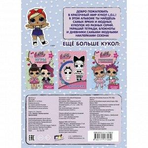 Альбом наклеек L.O.L. Surprise!, фиолетовый, 8 стр.