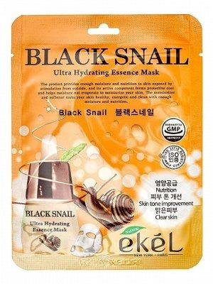Тканевая маска для лица ультраувлажняющая с муцином чёрной улитки, для всех типов кожи Essence Mask Black Snail