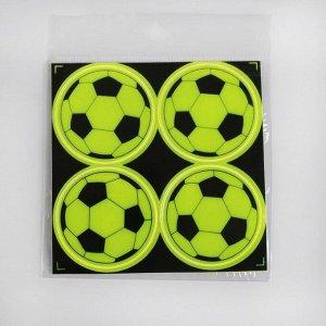 Светоотражающая наклейка «Мяч», d = 5 см, 4 шт на листе, цвет МИКС