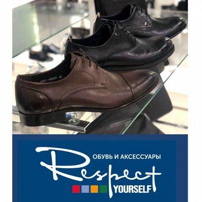 Всеми любимая марка Respect! В наличии! Быстрая раздача! — Мужчинам: демисезонная обувь ботинки и туфли — Кожаные