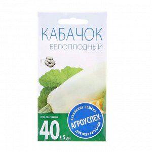 """Семена Кабачок """"Белоплодный"""" ранний, 2 г"""