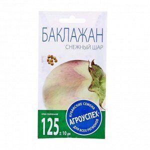 """Семена Баклажан """"Снежный шар"""", 0,2 г"""