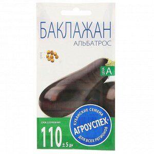 "Семена Баклажан ""Альбатрос"", 0,2 гр"