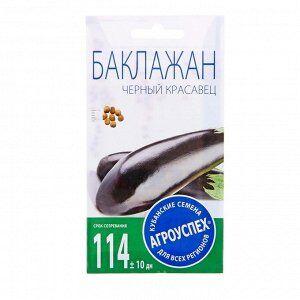 """Семена Баклажан """"Черный красавец"""" средний, 0,3г"""