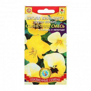 """Семена цветов Виола """"Велюр"""", солнечная смесь, 10 шт"""