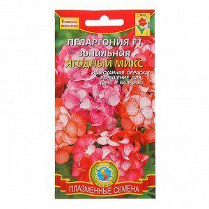 """Семена комнатных цветов Пеларгония, зональная """"Ягодный микс"""" F1, Мн.,3 шт"""