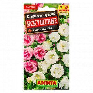 """Семена цветов Колокольчик """"Искушение"""", смесь окрасок, Дв, 0,2 г"""