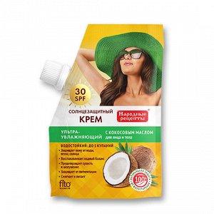 Солнцезащитный крем для лица и тела серии «Народные рецепты» Ультраувлажняющий 30 SPF, 50 мл