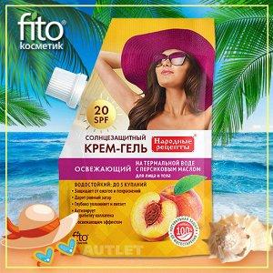 Солнцезащитный крем-гель для лица и тела серии «Народные рецепты» Освежающий 20 SPF, 50 мл