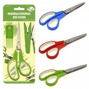 Ножницы кухонные для зелени (в чехле) 19см