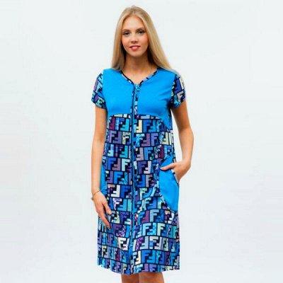 🌟8 - Яркий, стильный, модный трикотаж из Иваново! 🌟  — Халаты — Халаты
