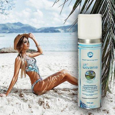 🔥Здоровая спина, тонкая талия! Аэрозоли от комаров, клещей — Givana - Геотермальная  вода, природный антиоксидант! — Для лица