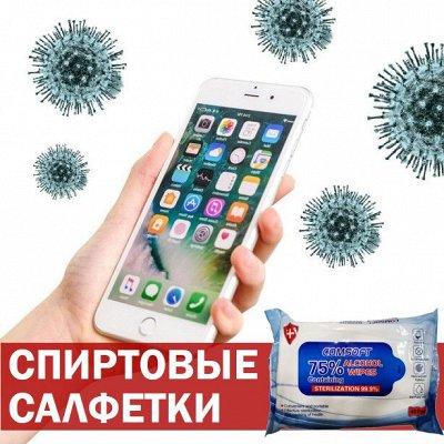 ❤Красота для Вашего дома: товары для уюта и интерьера! — Антибактериальные салфетки спиртосодержащие 75% — Антисептические средства