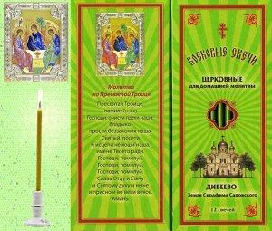 """Набор восковых свечей """"Молитва ко Пресвятой Троице (зелёные свечи)"""""""
