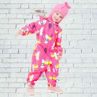~Крокид - Вся детская одежда — Верхняя одежда — Одежда для дома