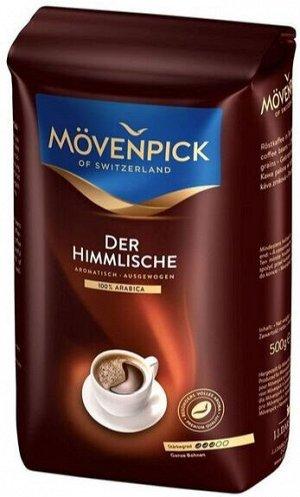 "Movenpick Кофе в зернах ""Der Himmlische"" 500 грамм"
