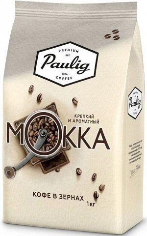 Кофе в зернах Paulig Mokka 1кг