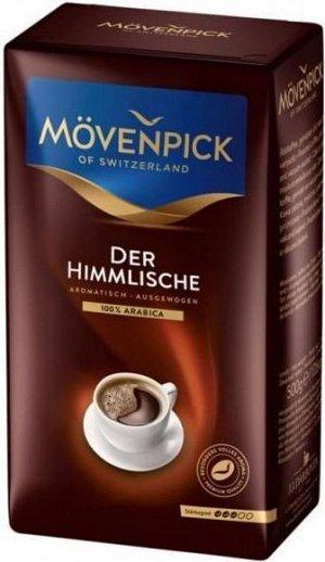 "Кофе молотый Movenpick ""Der Himmlische"" 250 грамм"