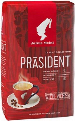 Кофе молотый Julius Meinl Präsident 250 грамм