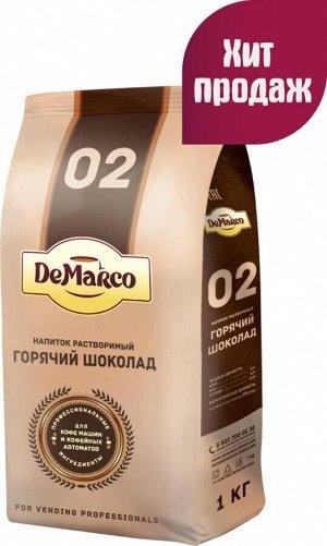 "Горячий шоколад ""02"" De Marco 1кг"