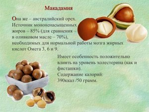 Макадамия в скорлупе (жареный)