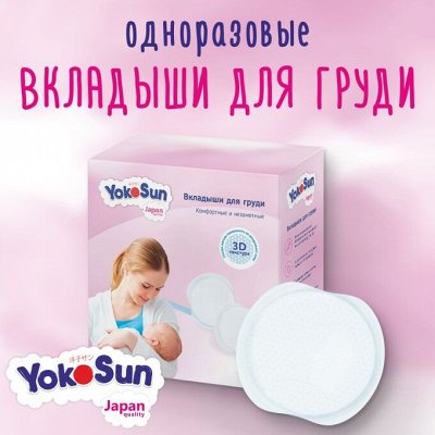 Экспресс! Подгузники YOURSUN  - 599 рублей! — Вкладыши в бюстгальтер — Для беременных и кормящих мам