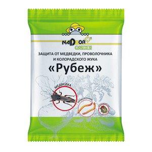 """Защита от медведки """"РУБЕЖ"""" Nadzor, 100 гр."""
