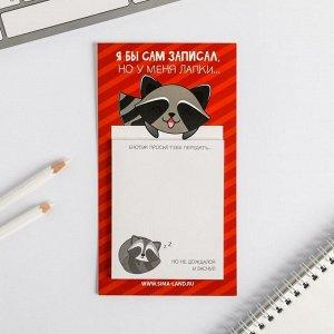 Блок бумаги для записи на магните «Енотик просил тебе передать» 30 листов