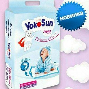 Детские одноразовые пеленки YokoSun 60*90 , 10 шт