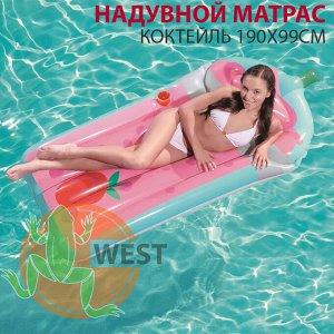 "Надувной матрас ""Коктейль"" 190х99см Bestway🌊"