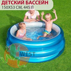 "Детский круглый бассейн ""Металлик"" Bestway 150х53 см, 445 л 🌊"