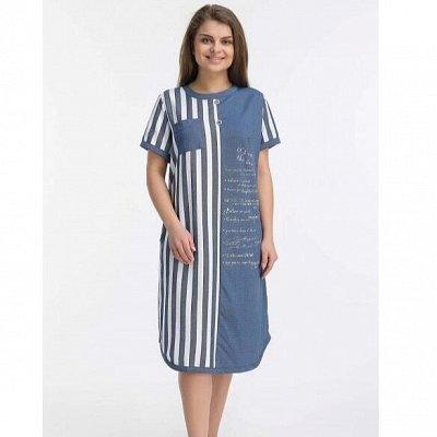 Rina-женская одежда, текстиль. Супер новинки — Платья домашние — Платья