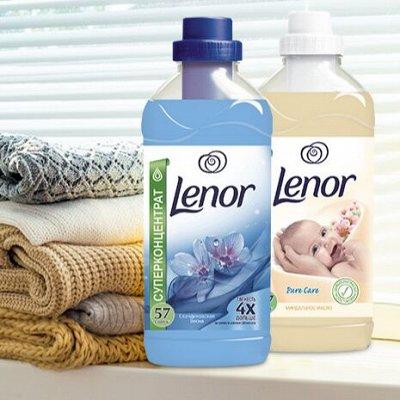 Pampers Подгузники Active Baby 595 рублей — Lenor / Ленор Кондиционеры для белья