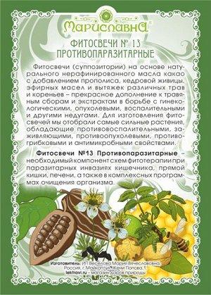 Свечи №13 Противопаразитарные (с прополисом, маслами чёрного тмина и грецкого ореха. Для взрослых и детей)