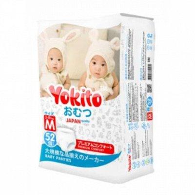 Мой малыш* Подгузники из Японии*Супер цены* Быстро — Yokito Premium: Подгузники-трусики   — Подгузники