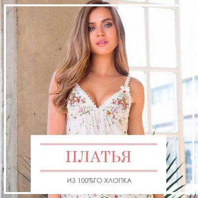 🔥 Весь Домашний Текстиль!!! 🔥 От Турции до Иваново! 🌐 — Платья из 100% хлопка — Для девушек