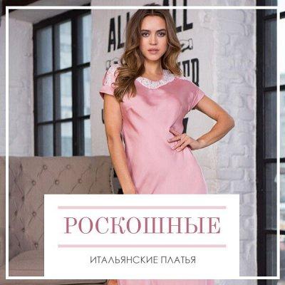 🔥 Весь Домашний Текстиль!!! 🔥 От Турции до Иваново! 🌐 — Роскошные итальянские платья — Фурнитура