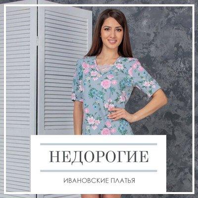 🔥 Весь Домашний Текстиль!!! 🔥 От Турции до Иваново! 🌐 — Недорогие Ивановские Платья — Для девушек