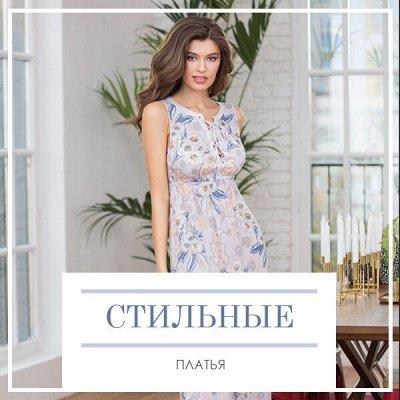 🔥 Весь Домашний Текстиль!!! 🔥 От Турции до Иваново! 🌐 — Стильные платья — Рубашки и блузы