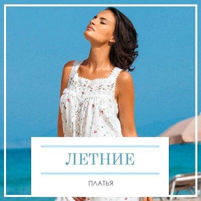 🔥 Весь Домашний Текстиль!!! 🔥 От Турции до Иваново! 🌐 — Летние платья — Платья