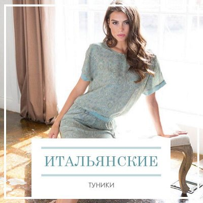 🔥 Весь Домашний Текстиль!!! 🔥 От Турции до Иваново! 🌐 — Итальянски туники — Одежда для дома