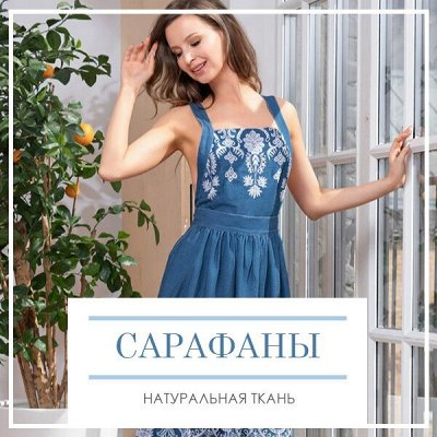 🔥 Весь Домашний Текстиль!!! 🔥 От Турции до Иваново! 🌐 — Сарафаны из натуральной ткани — Фурнитура