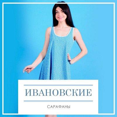 🔥 Весь Домашний Текстиль!!! 🔥 От Турции до Иваново! 🌐 — Ивановские сарафаны — Платья