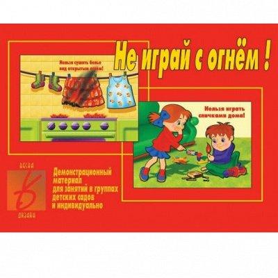 Умные игры! Развиваемся играя-2 — Демонстрационные материалы — Развивающие игрушки
