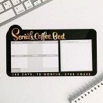 Планинг мини с отрывными листами из 2-ух блоков Serials. Coffee. Bed