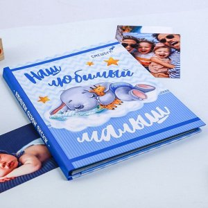 """Смешбук """"Наш любимый малыш"""". твёрдая обложка. А4. 23 листа"""