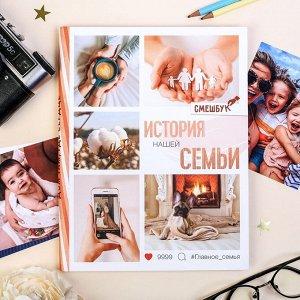 """Смешбук """"История нашей семьи"""". твёрдая обложка. А4. 23 листа"""