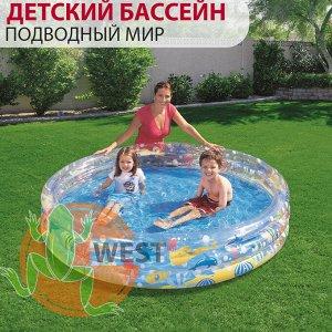 Бассейн надувной «Подводный мир», Bestway 183х33 см, 480 л