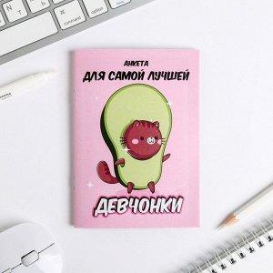 """Анкета для девочек """"Анкета авокадо"""" А6, 16 листов"""