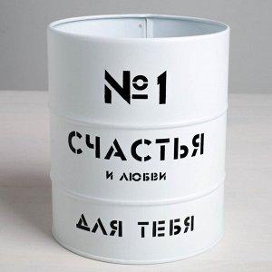 Банка-бочка, белая «Счастья и любви», 12 х 14 см